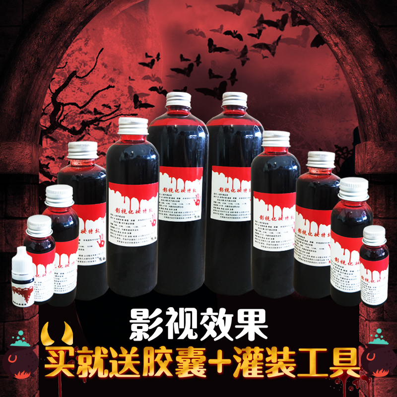Halloween props plasma vampire fake blood edible non-toxic spit blood capsule filming blood pills aunt blood