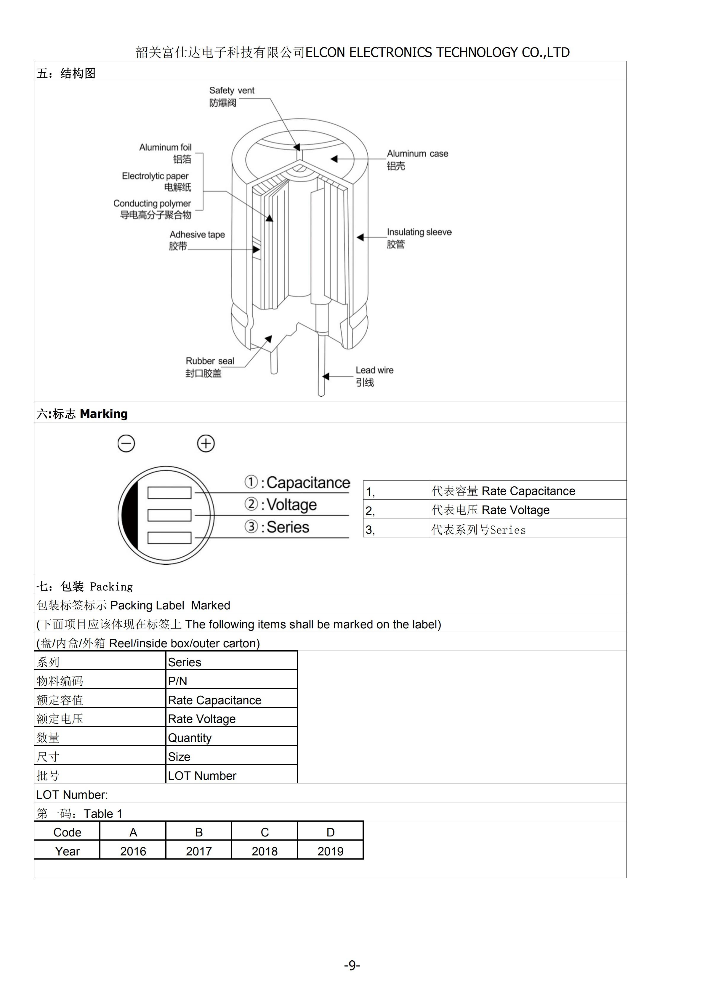 ELCON 固态电容 PB 220uf 6.3v 6.3*7mm 直插固态电容器(图5)
