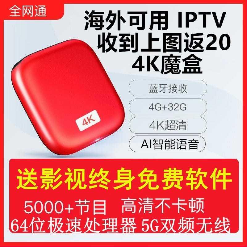 高清TV电视语音盒子机顶盒智能芒果网络4K播放器wifi安卓海外版