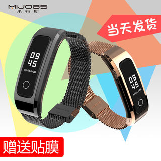 Mi Busi suitable glory 4Running bracelet / Huawei 3E / 4E / 5 basketball glory Elite metal strap silica magnetic stainless steel case replace the lead layer of leather wristband
