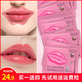 Monda white lip film stickers moisturizing moisturizing hydrating lip care Dedified melanin sleep mouth film