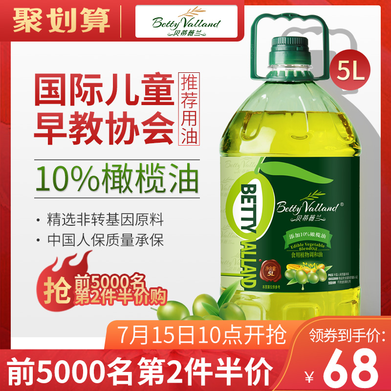 贝蒂薇兰10%橄榄油食用油非转基因大桶食用植物油色拉油调和油5L
