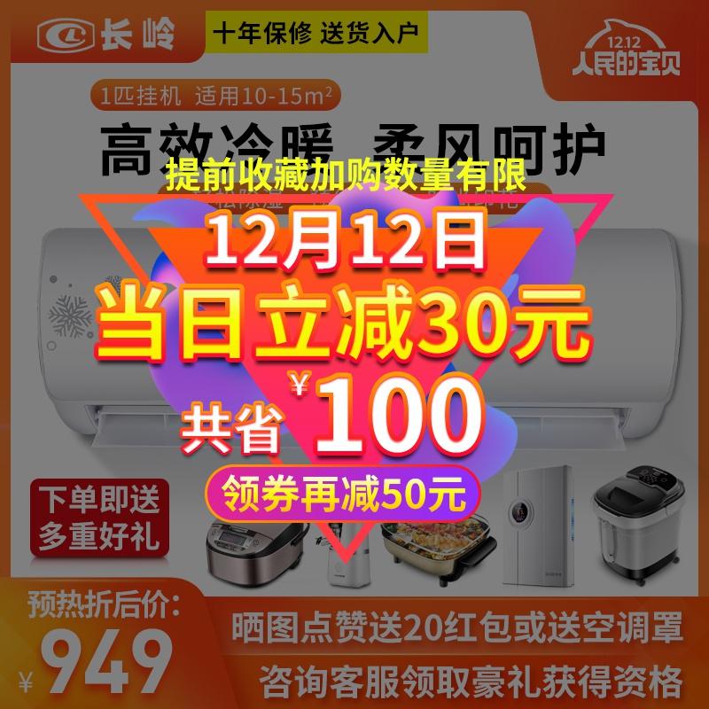 长岭单冷壁挂式家用空调挂机冷暖1p柜机大1.5匹节能非变频3p空调