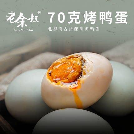 老余叔烤海鸭蛋北部湾红矮树林特大烤咸鸭蛋流油70g*20枚广西特产