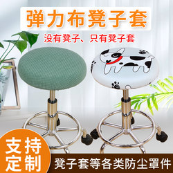 Bar bench set cover round trace chair set round chair set beauty hairdressing round cushion protective cover lifting chair cover