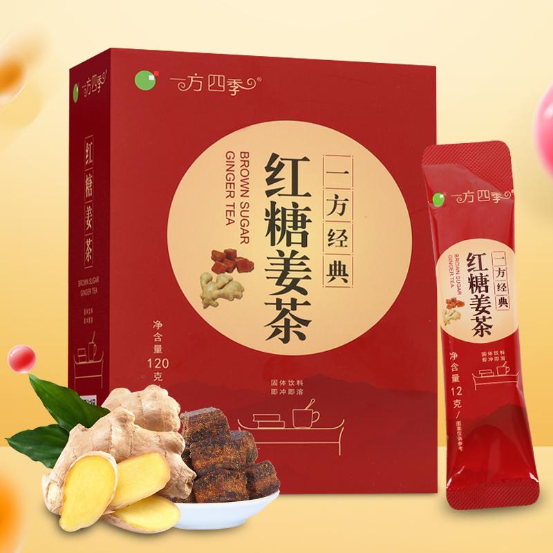 【一方制药】红糖姜茶祛寒姨妈茶
