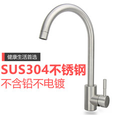 Nine Division 304 stainless steel sink faucet kitchen stainless steel faucet single cold water faucet stainless steel faucet