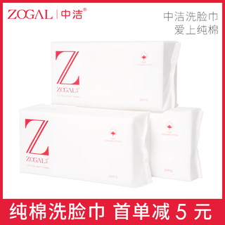 Zhongjie Face Towel Female Cotton Disposable Face Towel Cotton Cotton Soft Towel Cleansing Towel Beauty Towel Makeup Remover 80 Pieces