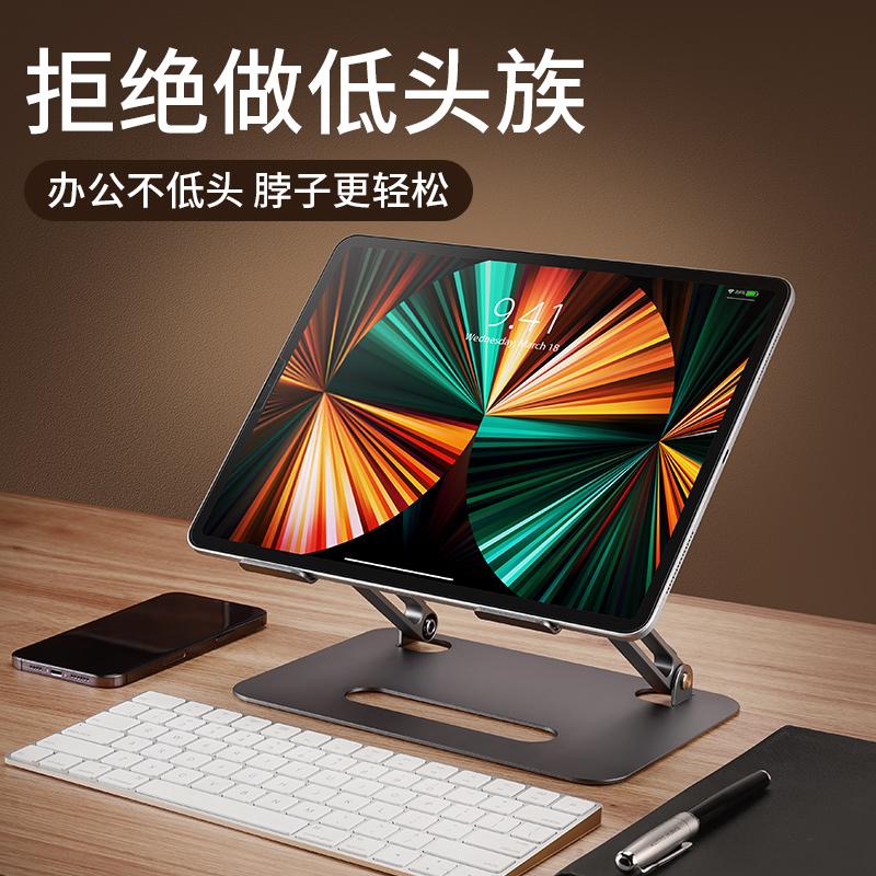 2021新款ipad支架手机平板电脑通用11pro绘画写字学习网课专用12.9寸懒人吃鸡散热金属可折叠式桌面大支撑架