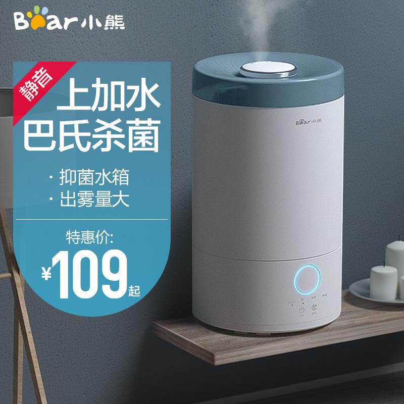 小熊上加水加湿器卧室家用静音孕妇婴儿空调房喷雾器空气净化杀菌