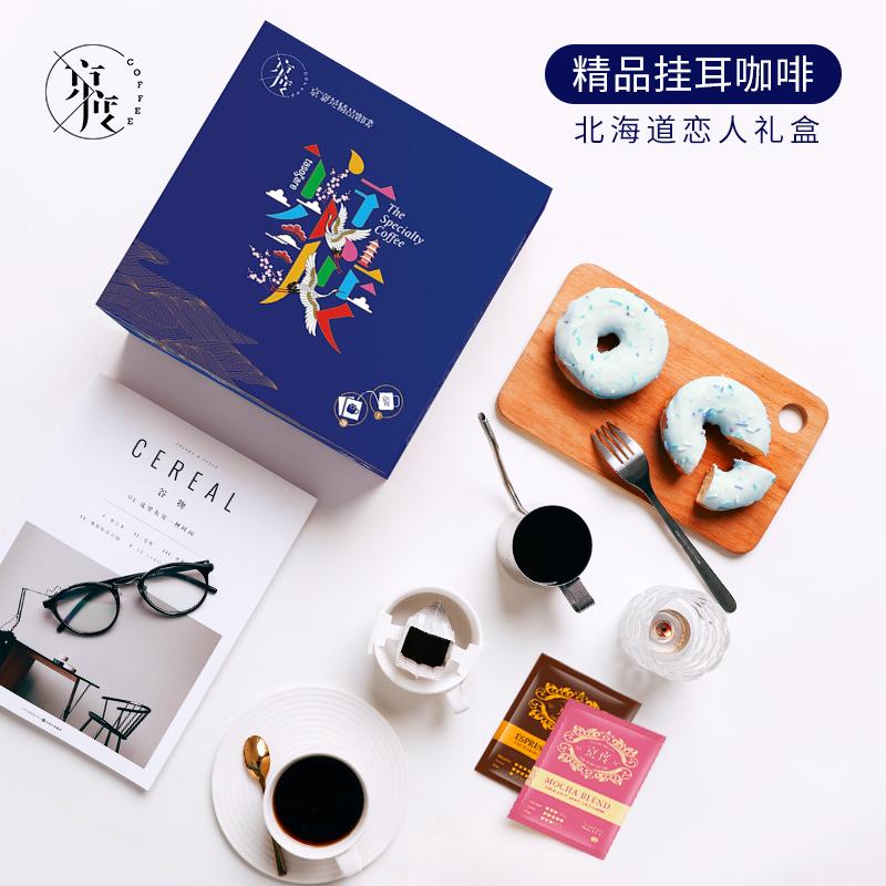 京度 北海道恋人 挂耳咖啡盒装 摩卡+意式 共10g*20片 天猫优惠券折后¥19包邮(¥49-30)