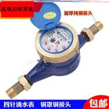 Rotor type water meter rental special meter thick metering valve union tap hydropower engineering antifreeze