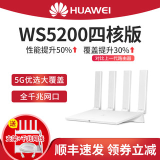 Huawei ws5200 quad-core enhanced version of the wireless router through the wall Wang household 5g wifi 1000m Gigabit dual-port high-power high-speed fiber size units