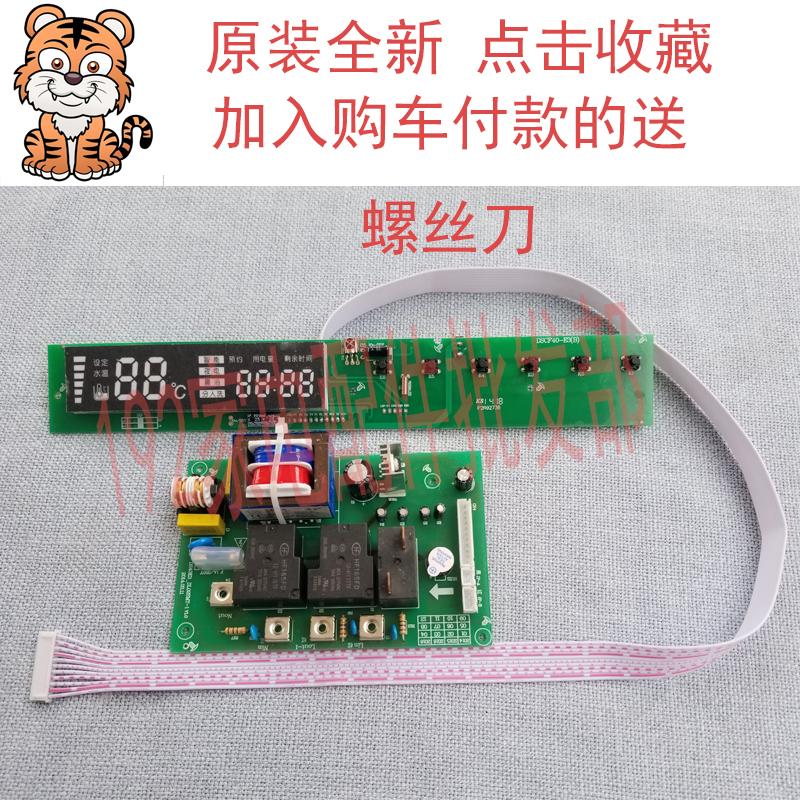 键板万和电热水器主板/显示板/控制板DSCF40/50/60-E3E5按新品