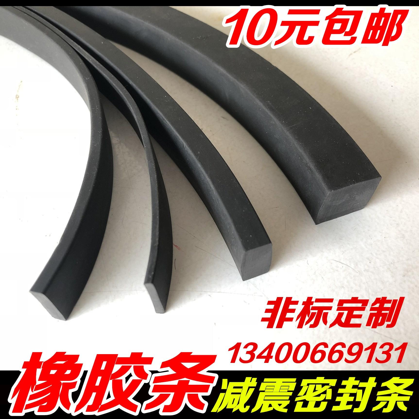 3m耐油橡胶条扁条实心方条钢化玻璃减震缓冲垫NBR密封条3/5/10MM