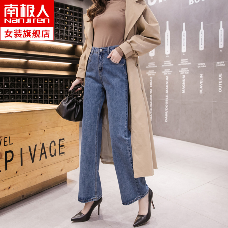 Antarctic wide leg jeans female loose high waist drape 2019 autumn and Winter new elegance with the CEC straight pants