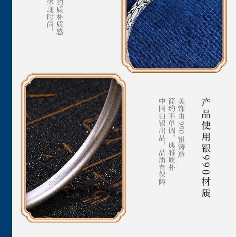 中国白银 龙行天下 足银999 男士龙鳞开口手镯 约22g 图7