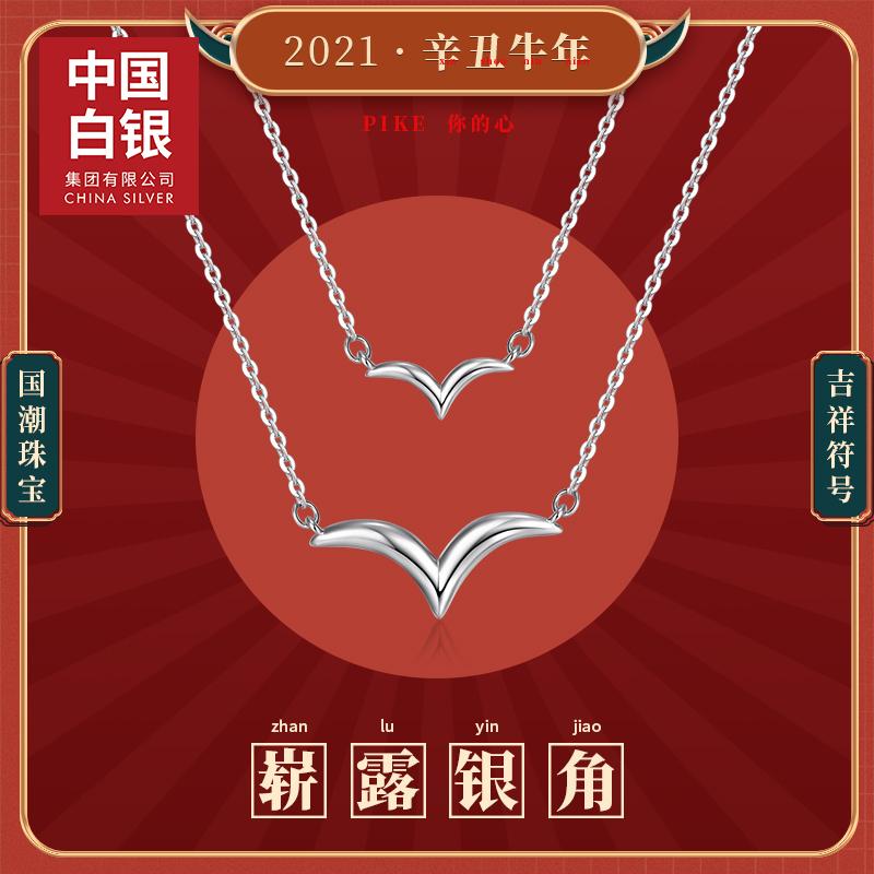 中国白银 崭露银角 S925纯银双层项链 天猫优惠券折后¥89包邮(¥99-10)