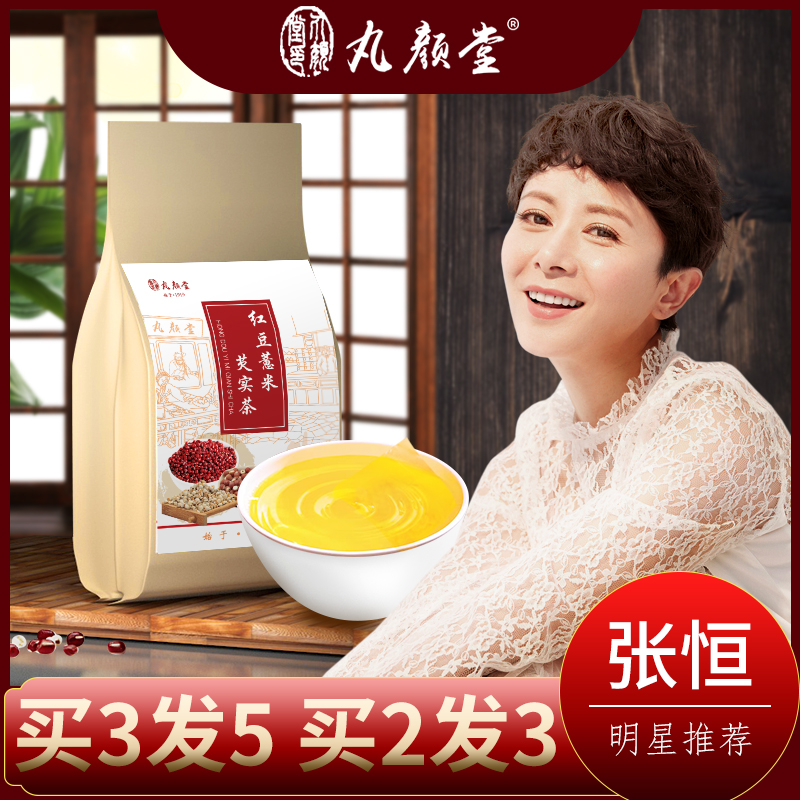 丸颜堂 红豆薏米芡实茶 150g 有效祛湿