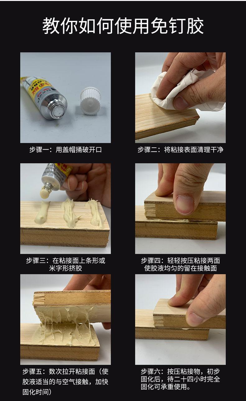 免液体钉免打孔强力胶比钉牢挂钩瓷砖粘墙面胶防水密封液体玻璃胶水详细照片