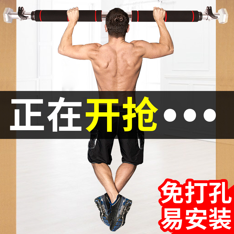 Door single bar family lead up the upper home indoor suspension bar wall free punching sports goods fitness equipment