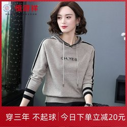 Hengyuanxiang hooded knitted cashmere bottoming shirt autumn and winter clothing Korean women's sweater sweater sweater hooded thin top women