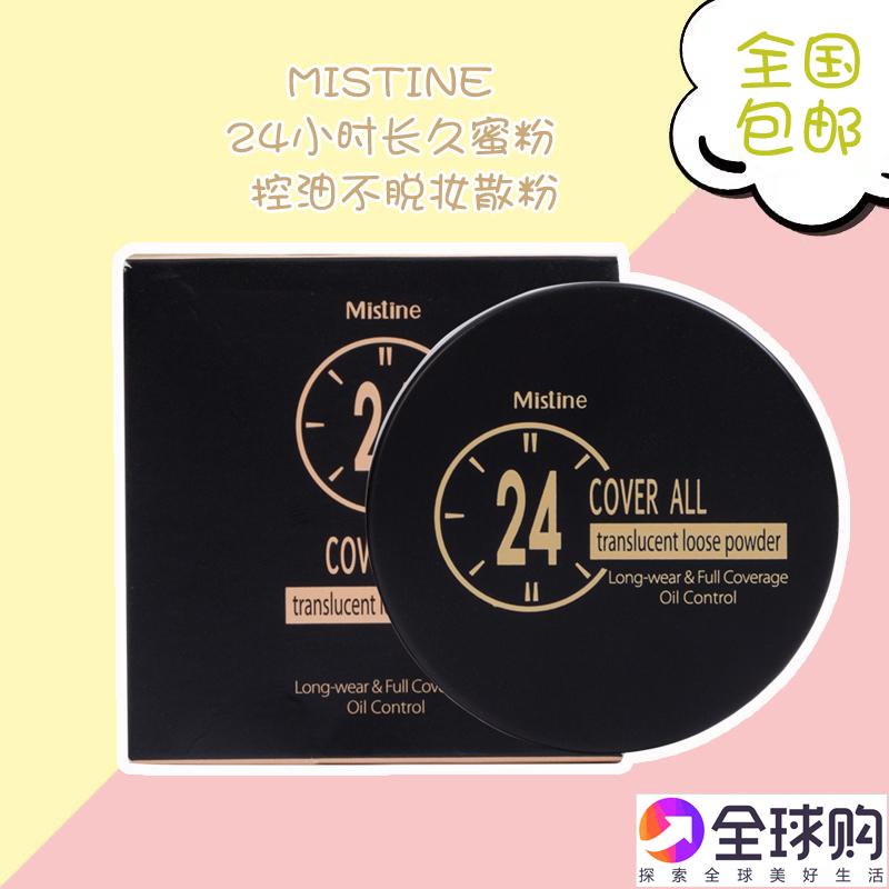Thái Lan Mistine 24 giờ bột lỏng, bột nhẹ và thoáng khí, bền mà không che giấu, thiết lập kiểm soát chống thấm nước và dầu - Quyền lực