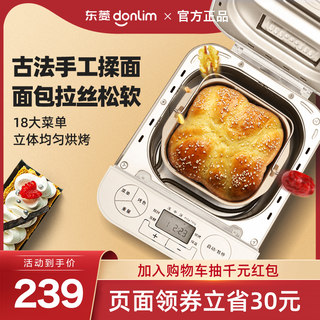 Donlim/dongling DL-T06A bread machine household automatic multi-function kneading fermentation and dough mixer