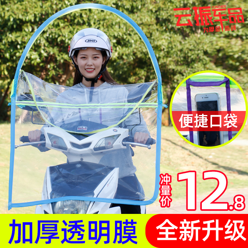 Electric car wind shield transparent plate rain shield winter HD motorcycle plastic front wind shield thickened universal