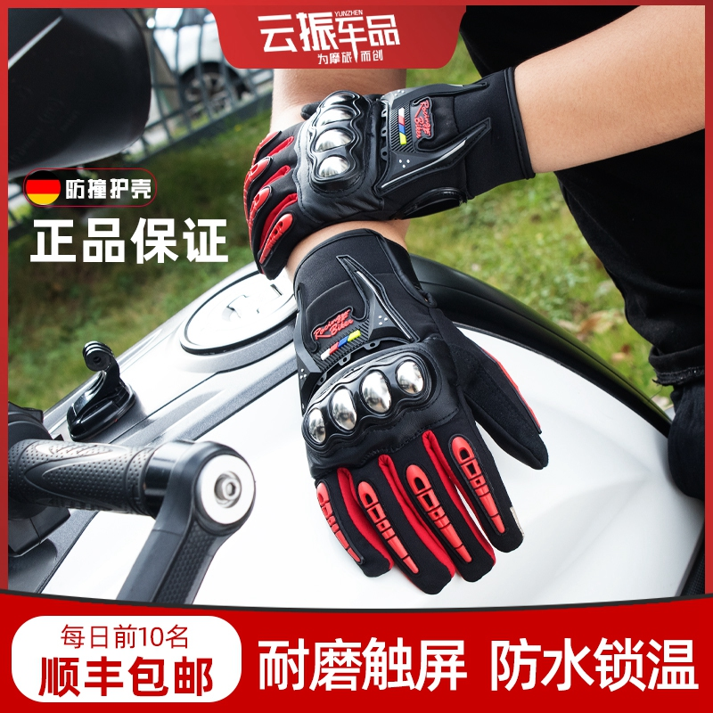 Motorcycle gloves Male riding motorcycle winter warm waterproof knight windproof gloves Ghost claw fall-proof touch screen gloves