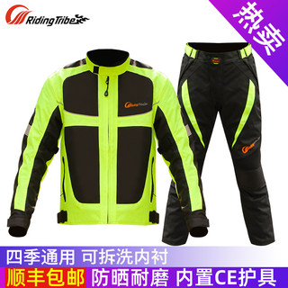 Motorcycle riding clothes suit summer breathable waterproof reflective popular brands of equipment riding clothes suit male Four Seasons