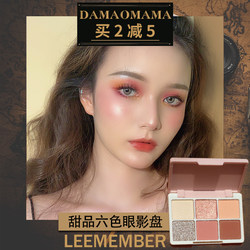 Big cat mother beauty shop Limeng Liman dessert plate six-color eyeshadow plate ins super fire cheap student earth color