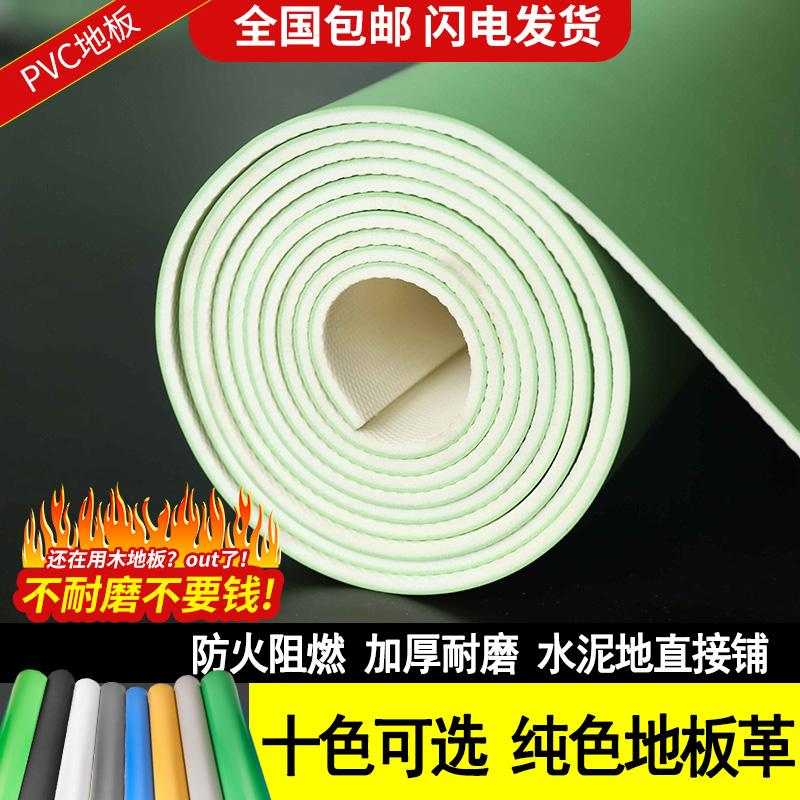 纯色地板革白色绿色灰塑胶地板胶商用PVC幼儿园舞蹈室厂房地板贴
