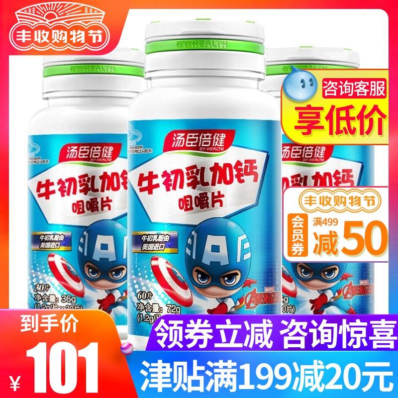 3瓶111汤臣倍健牛初乳加钙咀嚼片增强免疫力正品补碳酸钙天猫儿童