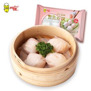 顺丰】阿诺水晶虾饺皇广式早茶点心虾仁饺子速冻冷冻食品方便速食