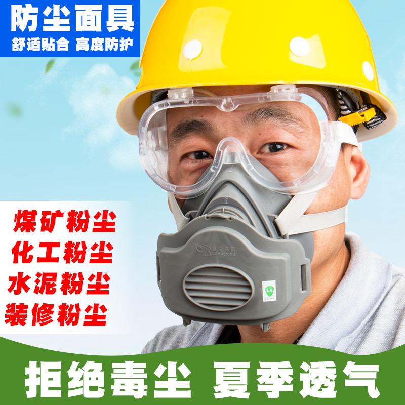 煤矿粤兴3600清洗粉尘装修呼吸水泥口罩锦绣面具灰可防尘打磨工业
