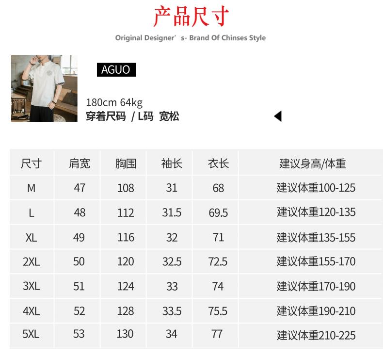 中国风夏季盘扣刺绣棉麻亚麻五分袖t恤短袖上衣男6023-YM910-P55