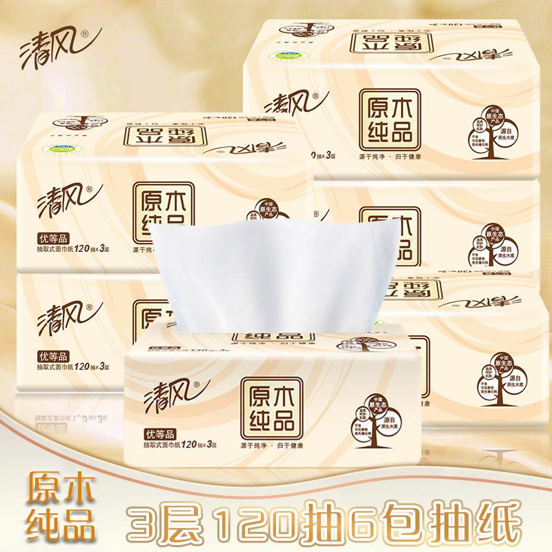 清风抽纸纸巾纯品3层120抽6包纸抽卫生纸面巾纸原木软包餐巾纸