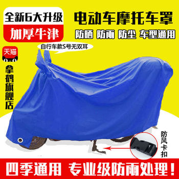 Scooter car cover electric battery rainproof sunscreen tram cover rain cover car cover sunshade cover cloth