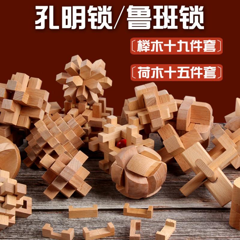减压创意学生益智鲁班锁孔明锁24锁二十老人锁四方学校智力玩具