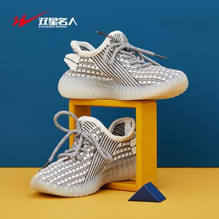 双星儿童椰子鞋男童运动鞋女童鞋子中大童透气网鞋2020春季新款潮