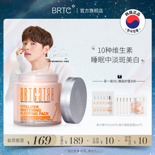BRTC The Bear Ti Xi whitening fresh disposable sleep mask Korea repair Moisturizing brighten complexion