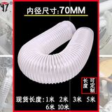 .Diameter 70pvc air duct 70mm inner diameter pipe spiral corrugated suction plastic ribs stretchable plastic pvc transparent soft