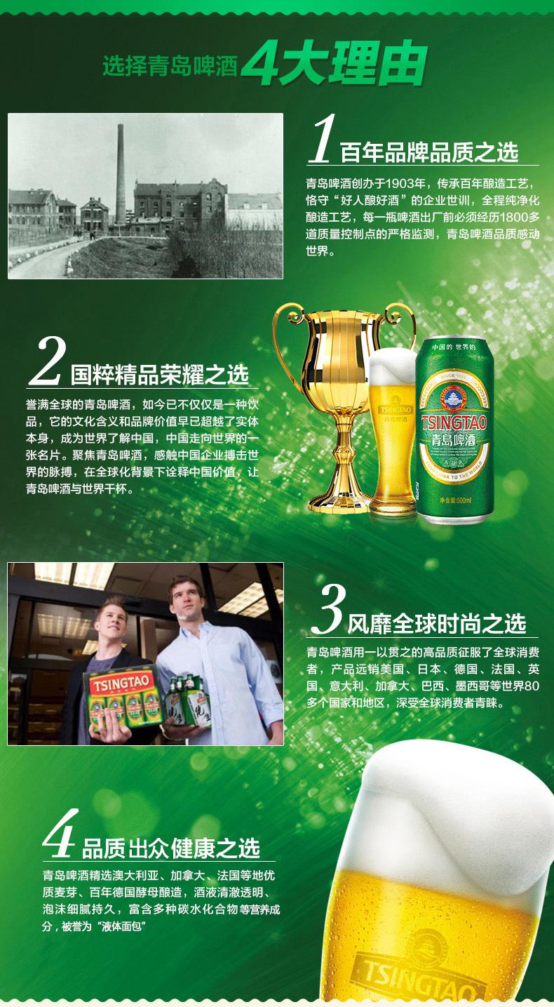 天猫超市 青岛啤酒 经典10度500ml*18罐 图3