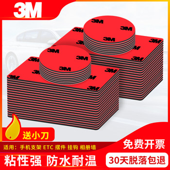 3M double-sided adhesive strong automotive foam foam tape to fix mobile phone bracket etc etc high viscosity patch wall