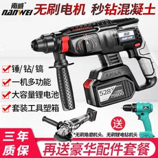 South Brushless Cordless Hammer hammer heavy concrete high-power lithium with three multi-functional hammer hammer drill