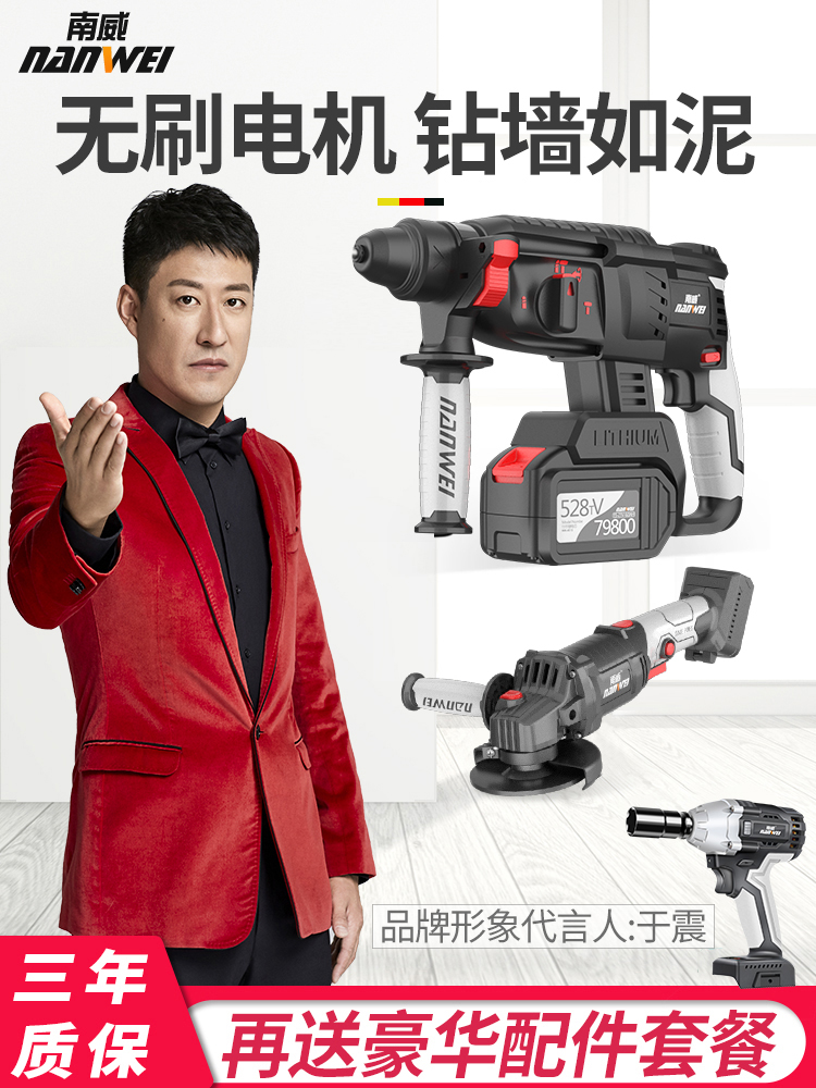 Nanwei brushless cordless rotary hammer drill Electric pick High power heavy duty concrete multi-function three-use lithium electric hammer impact drill