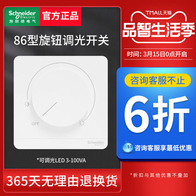 Schneider switch socket panel Yi Shangjing porcelain white household 86 type knob dimming light brightness switch