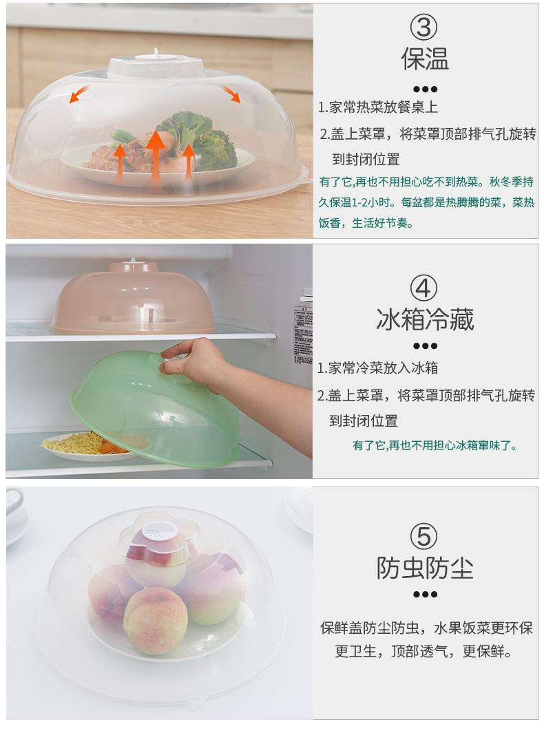 【獨家新品】2個裝 防濺油蓋菜罩家用保溫罩防塵飯菜罩