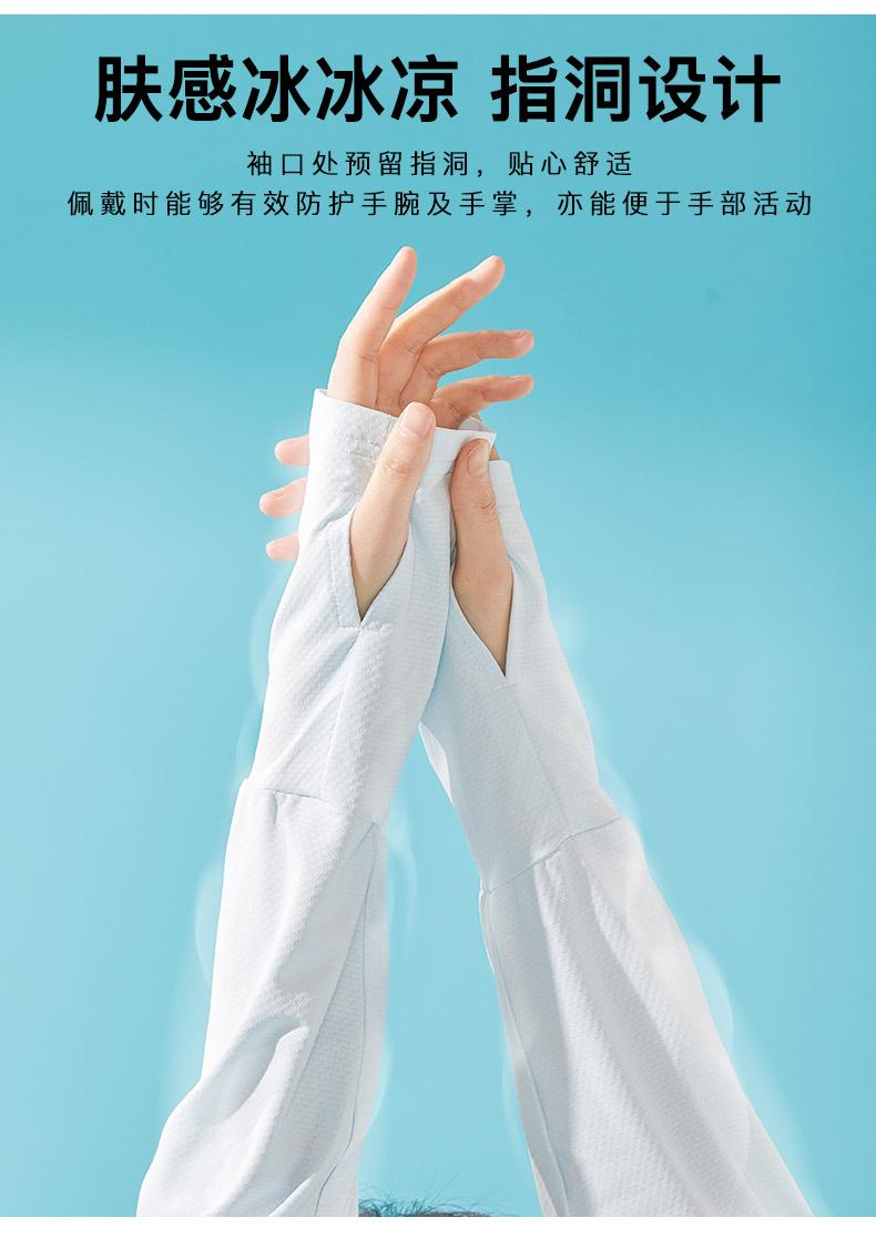 夏季超薄透气冰丝防晒服UPF50